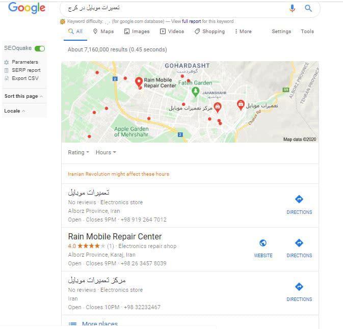 سئو محلی - گوگل مپ