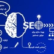 بهینه سازی برای موتور جستجو و پینترست